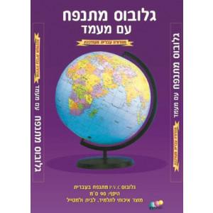 גלובוס מתנפח עם מעמד במהדורה בעברית
