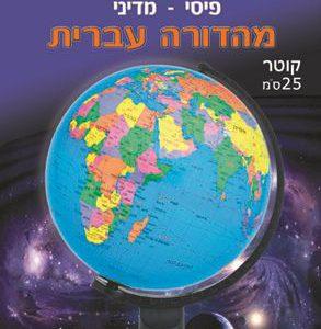 """גלובוס מאיר מדיני מהדורה עברית קוטר 25 ס""""מ"""