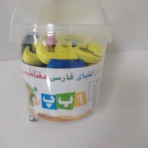 אותיות סול בערבית מגנטיות